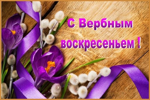вербное воскресенье поздравления