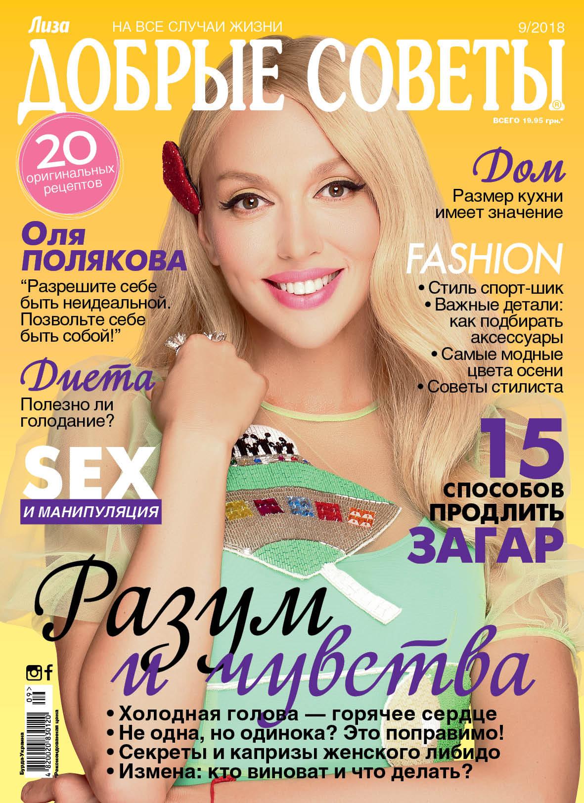 полякова секреты красоты