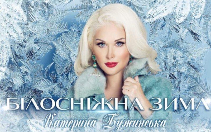Катя Бужинська білосніжна зима