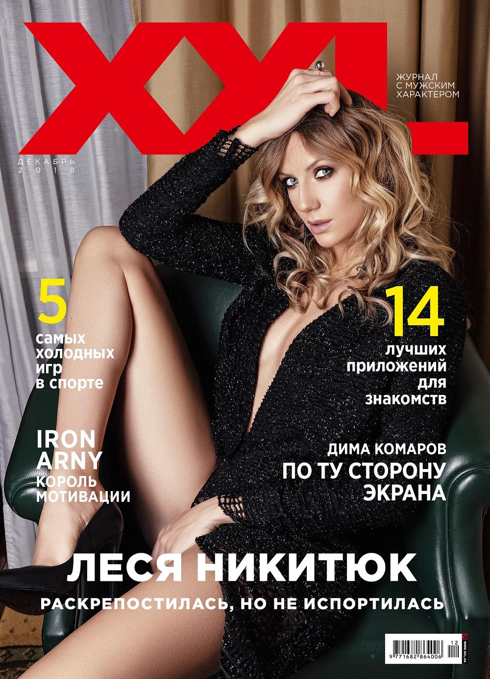 леся никитюк xxl