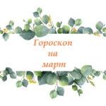 Общий гороскоп на март для всех знаков Зодиака: эта весна войдет в историю