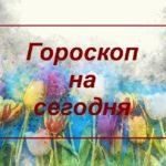 Гороскоп на 27 февраля: вместе с весной придут новые надежды