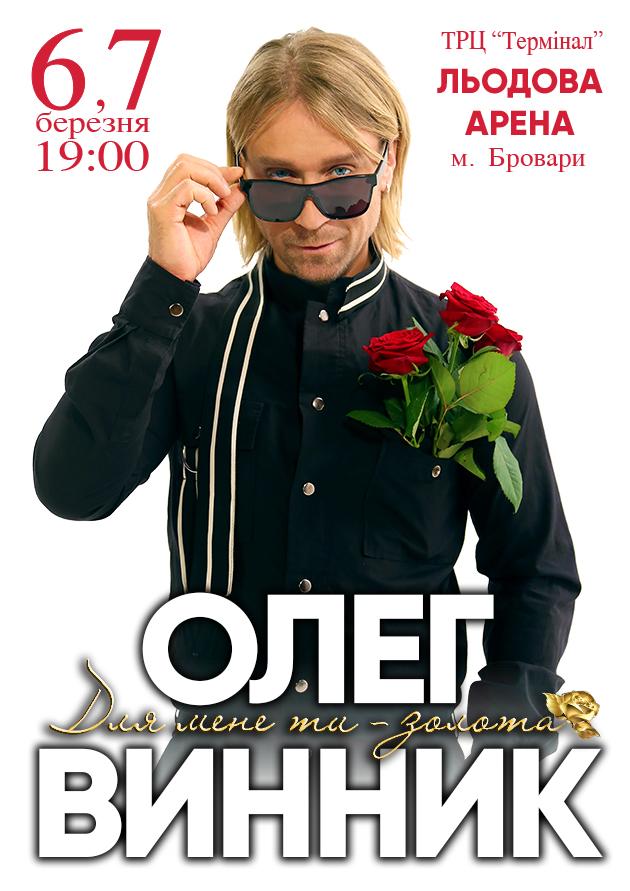 олег винник концерт 8 марта
