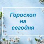 Гороскоп на 6 марта: кто ищет, тот всегда найдет