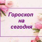 Гороскоп на 21 марта: успех или поражение – выбор за вами
