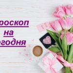 Гороскоп на 30 марта: не бойтесь быть собой