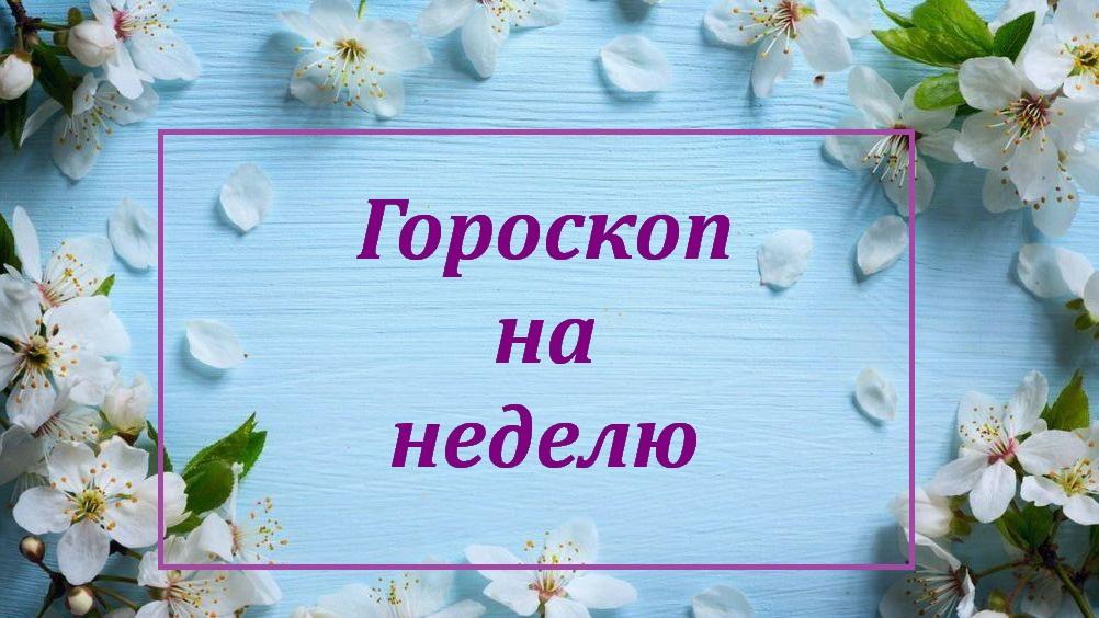 """Гороскоп на неделю 15-21 апреля: забудьте слово """"невозможно"""""""