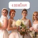 """Как организовать свадьбу, которая поразит всех: советы от шоу """"4 весілля"""""""