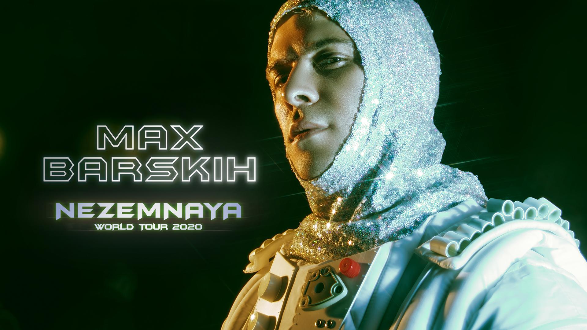 Макс Барских - Неземная тур
