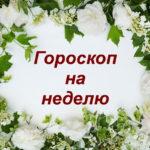 Гороскоп на неделю 20-26 мая: не бойтесь идти на оправданный риск