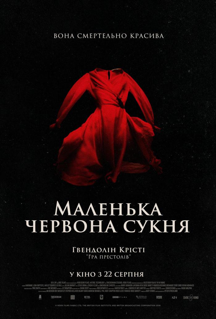 маленькое красное платье фильм