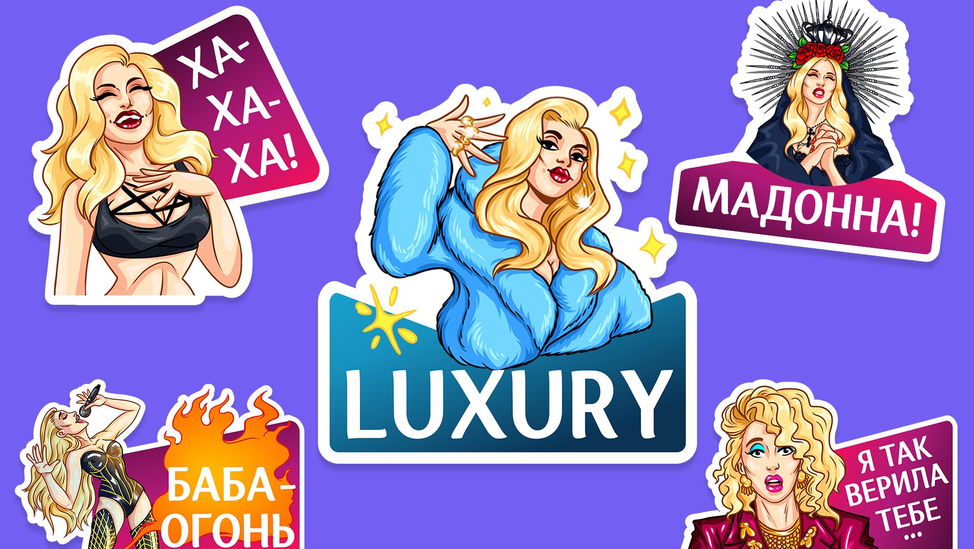 Viber выпустил именные стикеры поп-дивы Оли Поляковой