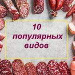 10 видов колбасы, которые надо попробовать всем