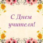 День учителя-2020: красивые поздравления в стихах, в прозе, смс и на украинском языке