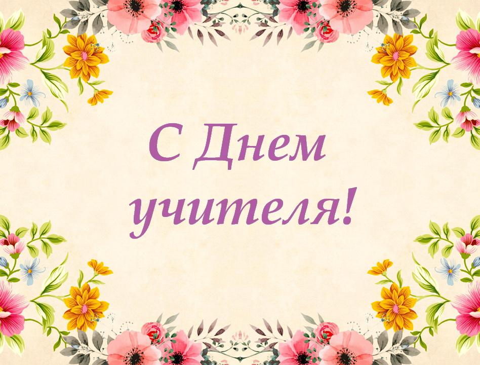 День учителя-2019: красивые поздравления в стихах, в прозе, смс и на украинском языке