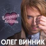 Олег Винник презентует новый трек «Безумная Любовь» в эстетике 80-х (ПРЕМЬЕРА)
