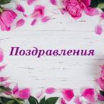 Поздравления с днем рождения: красивые и оригинальные стихи