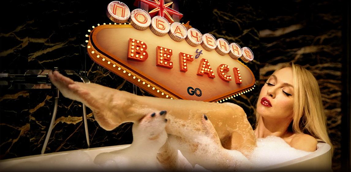 """Полякова, Робертс и Галыгин в первом тизере комедии """"Побачення у Вегасі"""" (ВИДЕО)"""