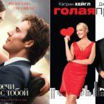 День Валентина 2021: ТОП-10 романтических фильмов на День влюбленных
