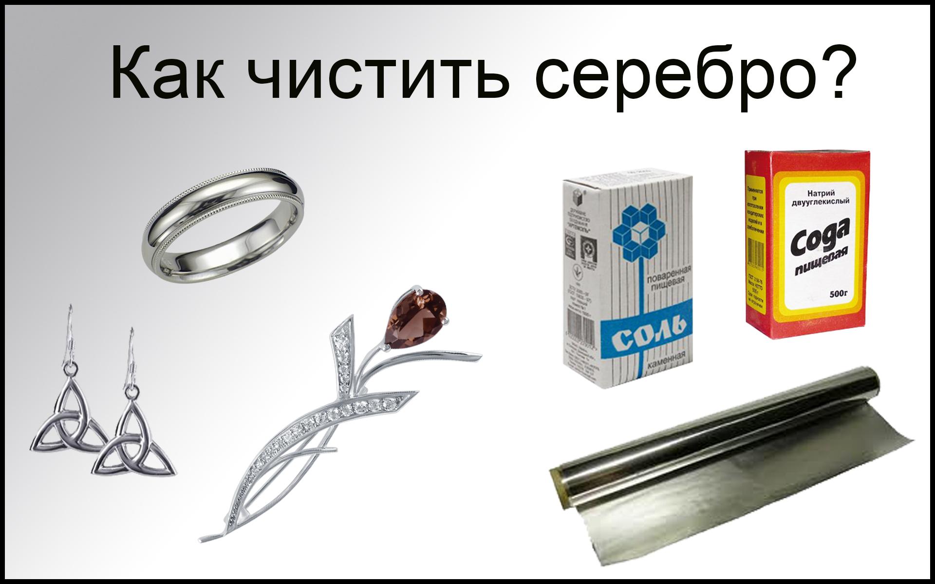 как почистить серебро в домашних условиях быстро