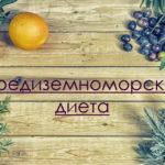 Средиземноморская диета: в чем суть и меню на день