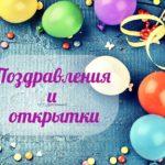 День Владимира 2020: поздравления и открытки с именинами