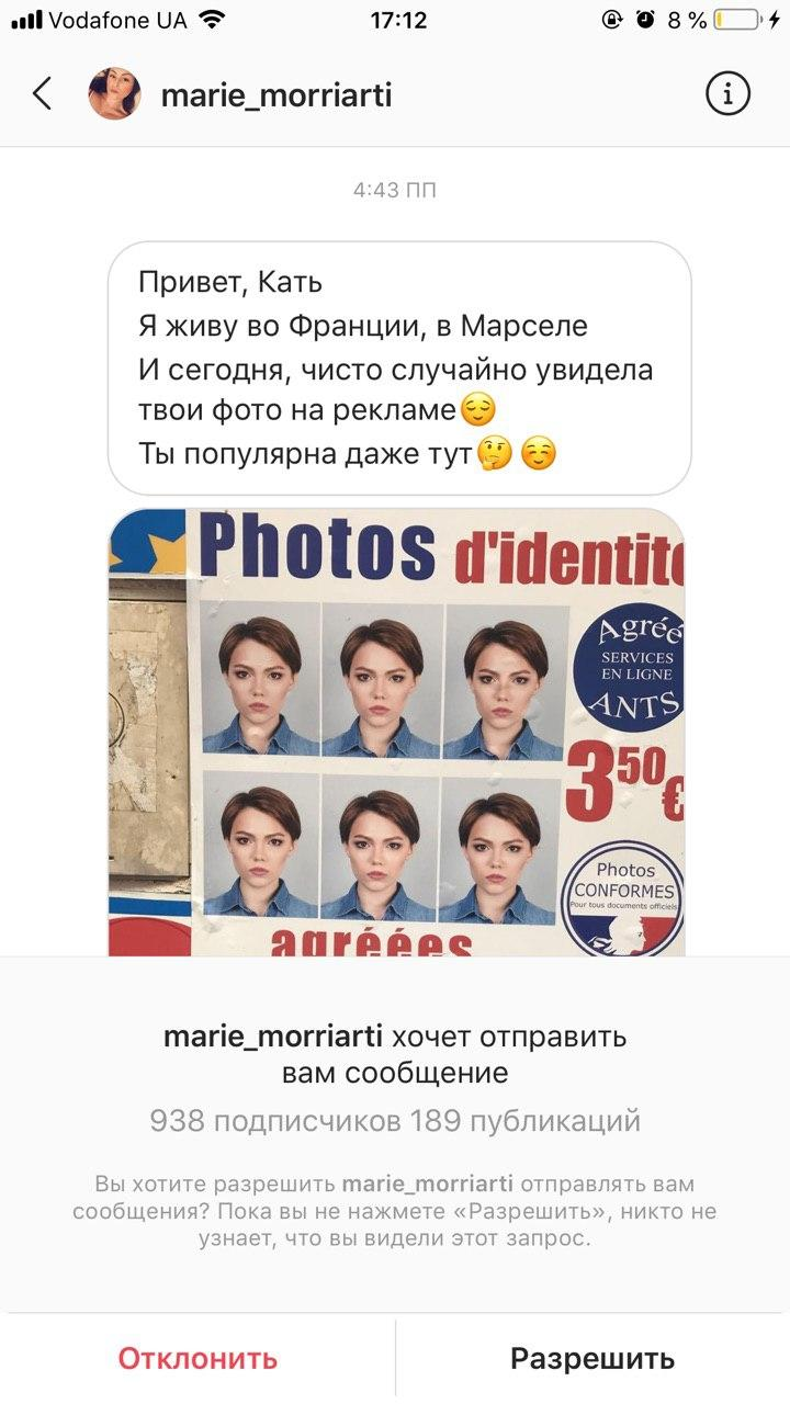 катя свинарчук инстаграм