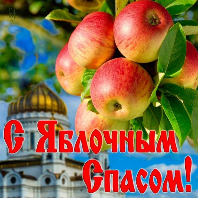 поздравление с яблочным спасом открытки