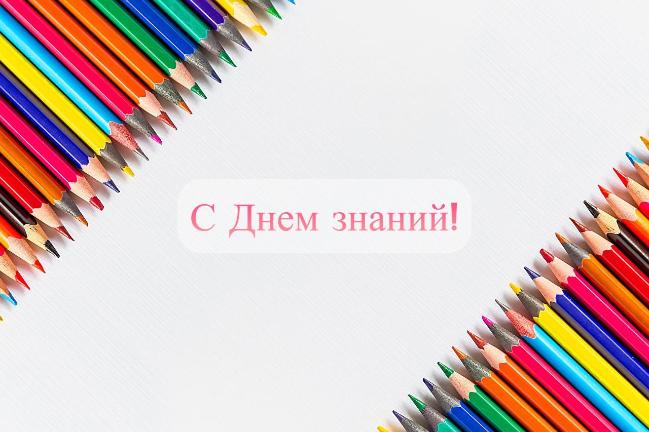 поздравления с днем 1 сентября