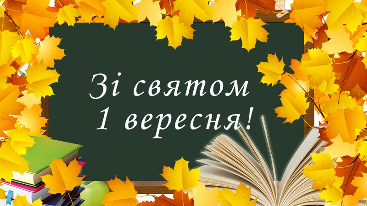 прикольные поздравления с 1 сентября