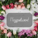 День ангела Натальи: открытки и поздравления