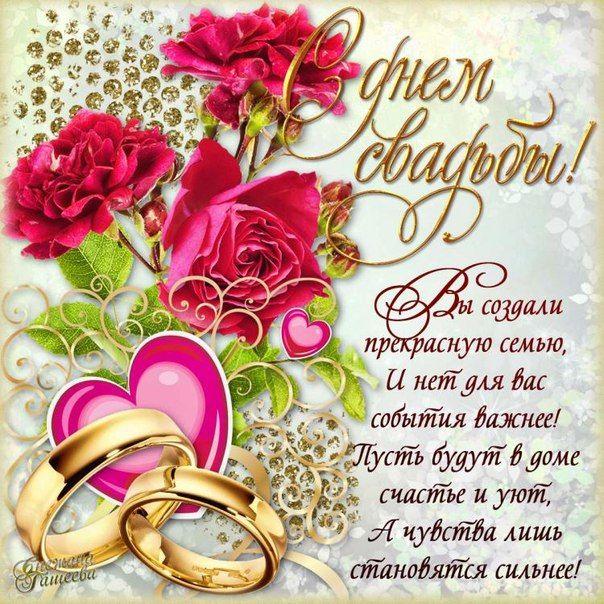 поздравление со свадьбой молодоженам своими словами