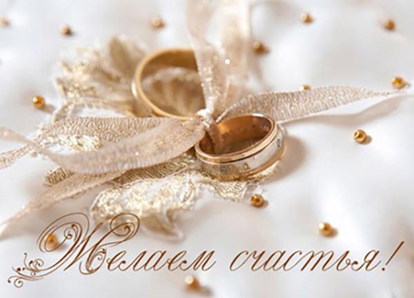 поздравления со свадьбой красивые короткие