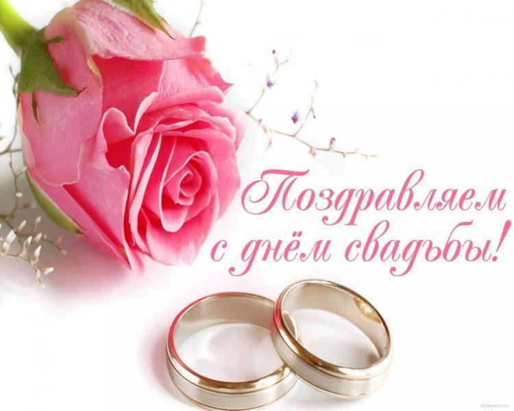поздравления со свадьбой своими словами душевно