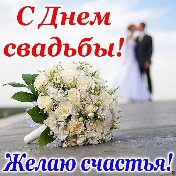 скачать поздравление со свадьбой