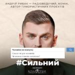 """#Сильный. Андрей Рыбак: Мне говорили """"мальчики не плачут"""", а как реагировать по-другому – никто не объяснял"""