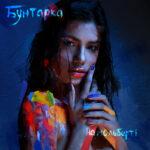 """""""Малюй"""", """"На мольберті"""": певица BUNTARKA выпустила новый сингл и дебютный EP"""