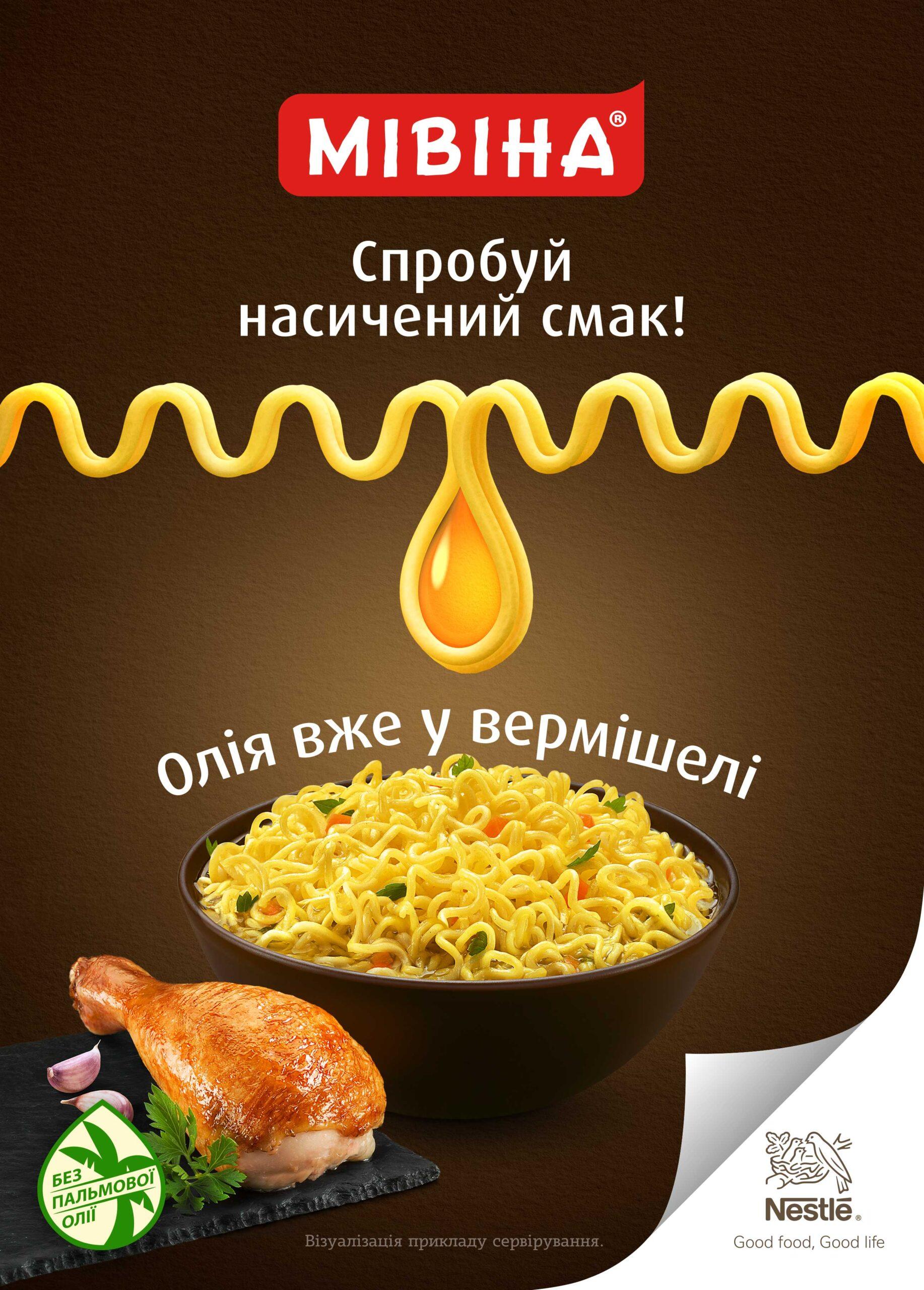 Nestle Mivina