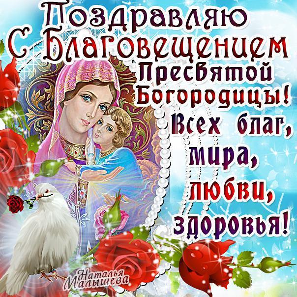 благовещение пресвятой богородицы картинки с поздравлением