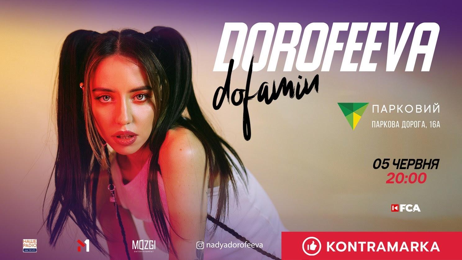 DOROFEEVA выступит в Киеве: подробности о туре dofamin