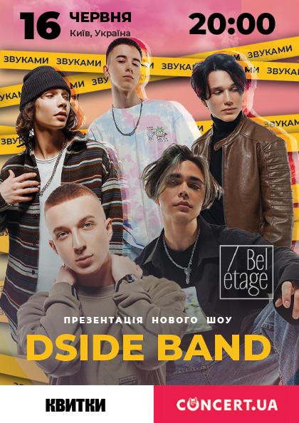 концерт DSIDE BAND в киеве 2021