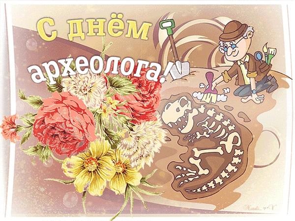 день археолога официальное поздравление