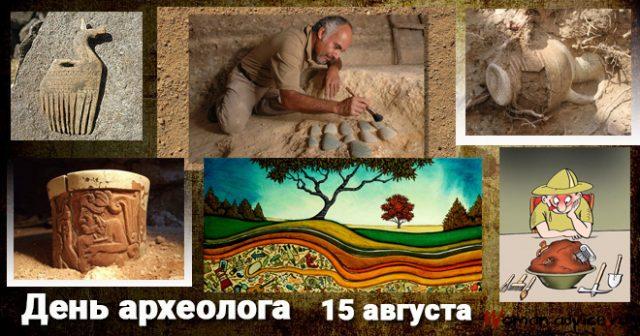 день археолога в украине