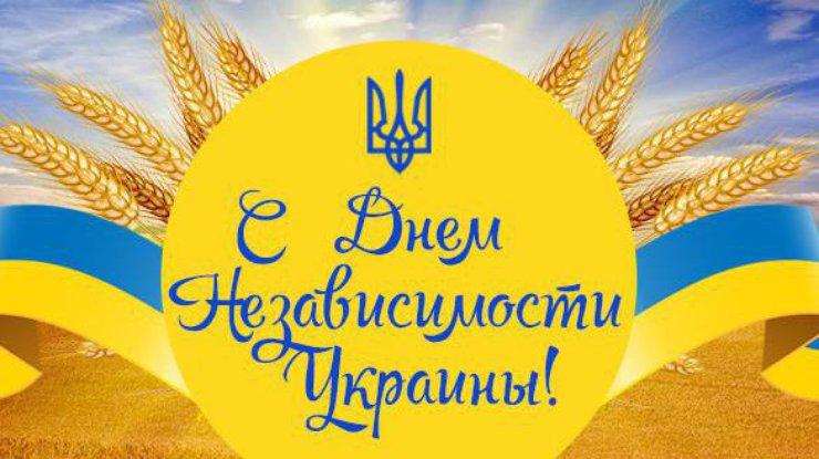 день независимости поздравления