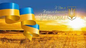 когда день независимости украины в 2021 году
