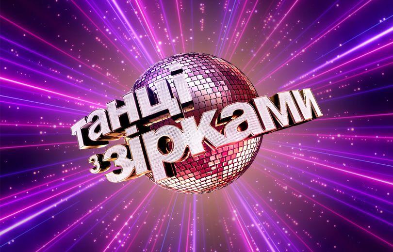"""Названа дата премьеры нового сезона """"Танцев со звездами"""" на 1+1"""