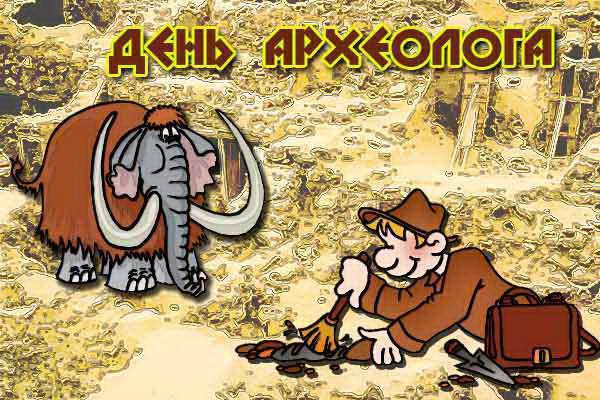 открытка с днем археолога