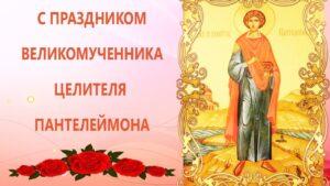 праздник пантелеймона целителя