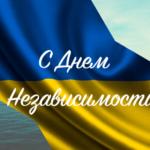 День Независимости Украины: поздравления и открытки с праздником