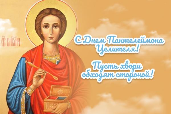 святой пантелеймон молитва